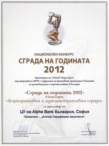 Building of the Year 2012